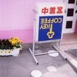 Sakasa - restaurant
